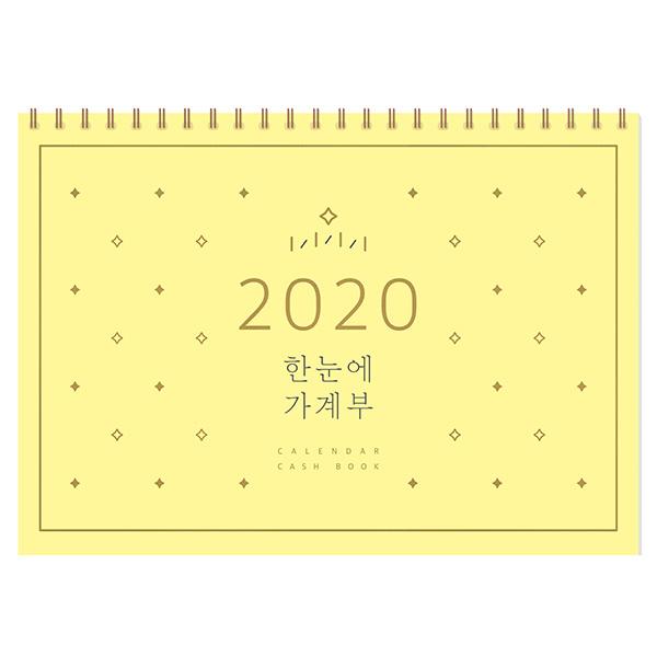 [somssi] 2020년도 한눈에 가계부