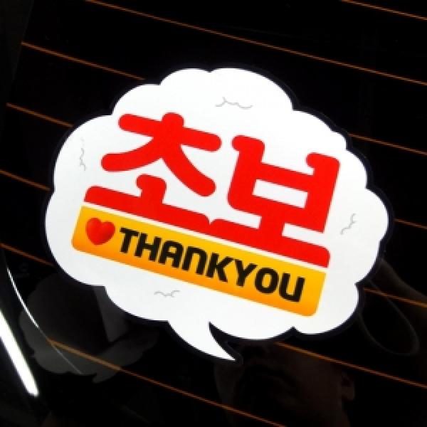 [YOULZ] 율스 초보운전 스티커 type 구름